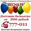 Воздушные шары в Калининграде - Весна39