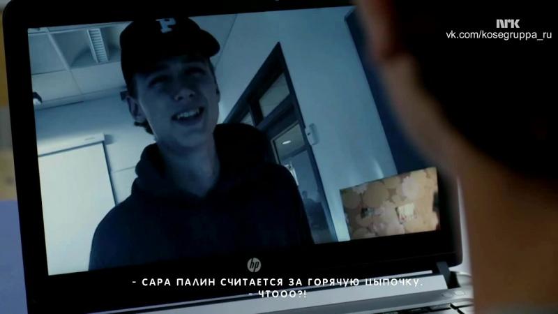 SKAM 2 отрывок 2 серии 3 сезона русские субтитры