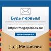 МЕГАПОЛИС - БУДЬ В ЦЕНТРЕ СОБЫТИЙ!
