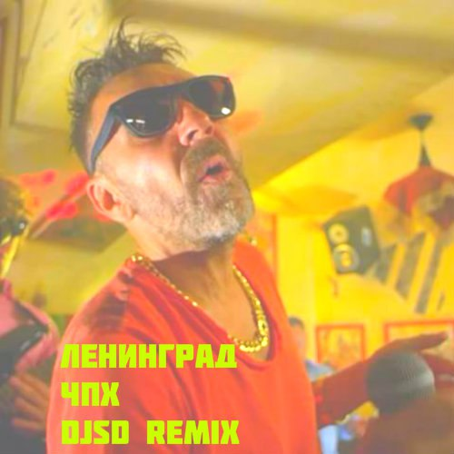 Ленинград - Чпх (Djsd 18+Remix) [2017]