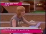 Солнце и Лера Массква репетиция...