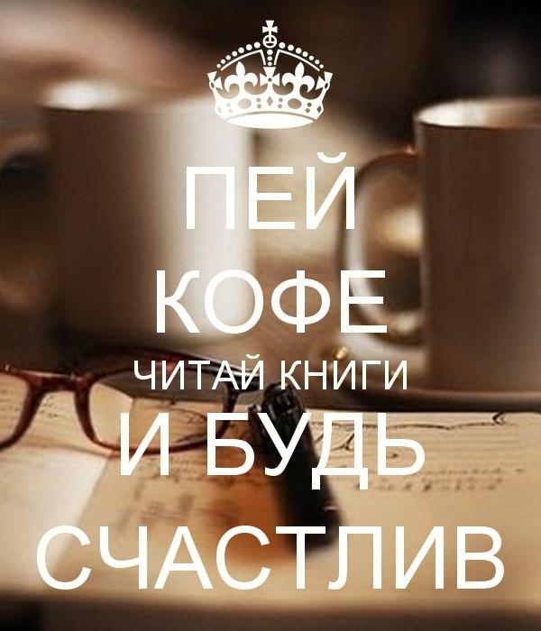 Картинки с надписью хочу кофе, обои