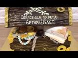 Торт Сундук с сокровищами от Свит Бисквит Торты на заказ СПБ