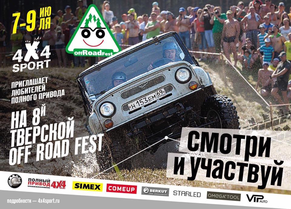 Приглашаем на 8-й Фестиваль Тверской Offroadfest-2017 7-9.07.2017