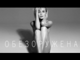 Полина Гагарина - Обезоружена (новинка 02.10.2017)