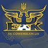 ЕФК | Емблеми Футбольних Клубів