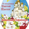 Православное Забайкалье