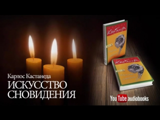 ₠Ꮓọ⋆ КАРЛОС КАСТАНЕДА - Искусство сновидения _АУДИОКНИГА