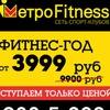 МетроФитнесс / Metrofitness Екатеринбург