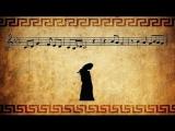 Сольфеджио ФРИГИЙСКИЙ ЛАД лады народной музыки