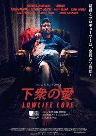 Любовь нищеброда / Lowlife Love (2015)