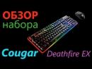 Cougar Deathfire EX обзор геймерского комплекта клавиатура и мышь