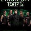 "ДОП: 21.10 Digimortal - Клуб ""ТеатрЪ"" (Москва)"