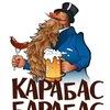 """Броварня """"КАРАБАС БАРАБАС"""" (Луцьк)"""