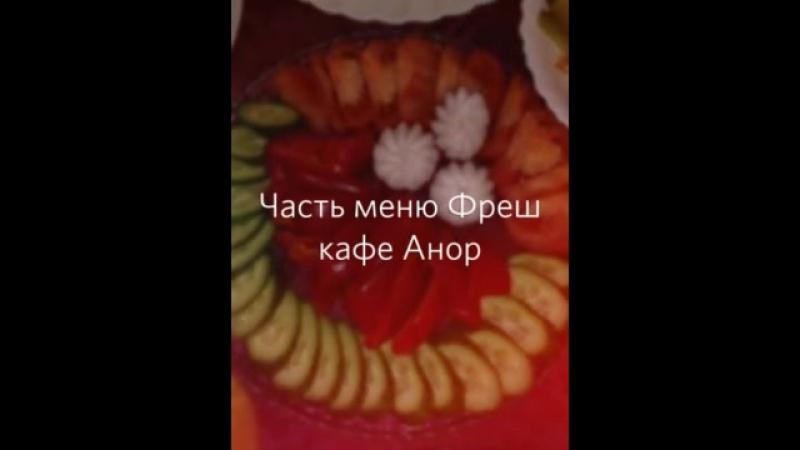 Часть меню Фреш кафе Анор 3
