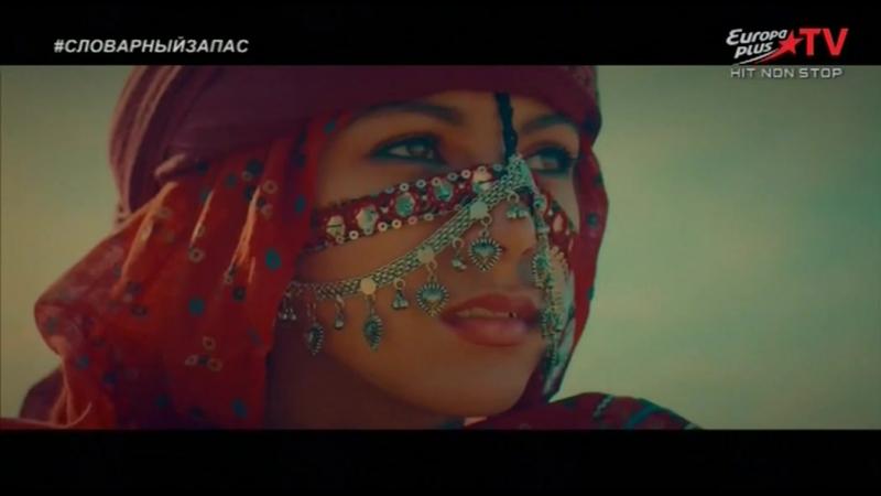 Ноябрь Arilena Ara - Nentori(bess remix) Europa Plus TV Словарный запас с русскими субтитрами