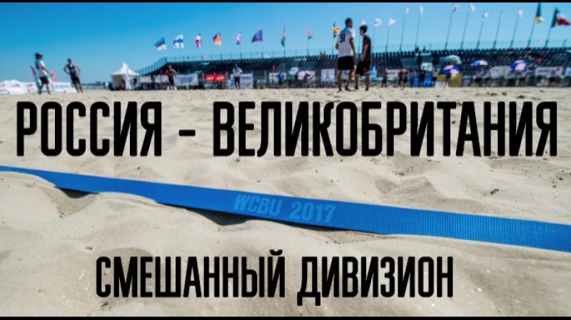 Россия - Великобритания, пляжный чемпионат мира (смешанный дивизион) 23.06