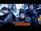 Tom Clancys The Division (прямая трансляция)