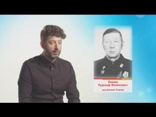 День Победы: Дмитрий Кожома