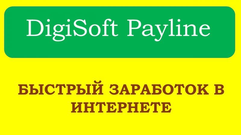 Презентация DigiSoft Payline. Самый простой заработок в интернете.