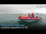 Поиск обломков и осмотр места крушения - спасатели продолжают операцию по Ту-154, 26.12.2016