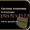 """ООО """"СТС"""", 🏭СистемыТеплоСнабжения"""