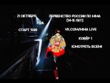 VK LIVE. Старт 9:00 Первенство России по ММА среди юношей 2017 (14-15 лет) УФА, Ковер 1