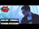 New Day - Яркими красками (feat. Dimadsl) (official video, 11.01.2016)