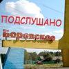 ПОДСЛУШАНО в Боровском