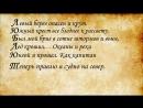 Левый берег опасен и крут... акростих Марина Золотова