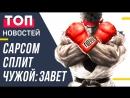 Capcom оскорбила верующих песней про Аллаха В продолжении Сплита будет Брюс Уиллис GEEK Новости
