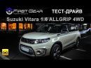 Suzuki Vitara Сузуки Витара тест драйв от Первая передача Украина