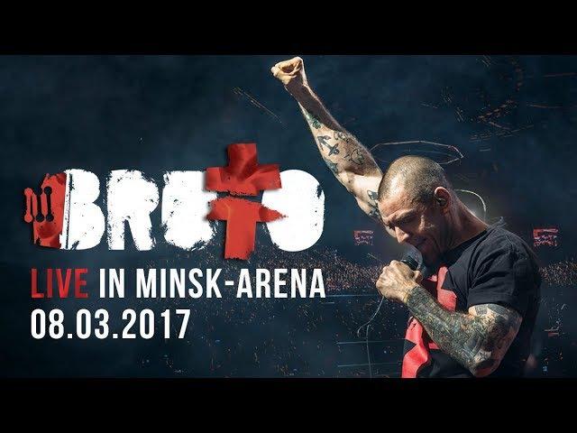BRUTTO - LIVE IN MINSK-ARENA. Незабываемый концерт.