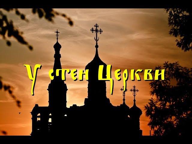 У СТЕН ЦЕРКВИ (Сергей Фудель)