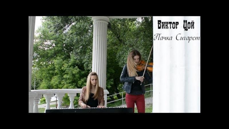 Виктор Цой (Кино) - Пачка Сигарет | кавер на скрипке и пианино