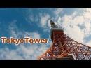 TokyoTower - Японская Эйфелева башня в центре Токио. Главная туристическая достоприм