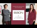 BAON by LIASAN UTIASHEVA Backstage со съемки коллекции AW17 18