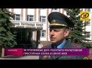 Масштабная преступная схема в сфере ЖКХ раскрыта в Беларуси