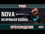 Nova незримая война (последний пак) Pomi