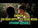 Eminem Для меня БАТТЛ это ЖИЗНЬ! Русский перевод