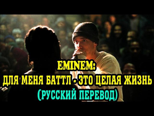 Eminem Для меня БАТТЛ это ЖИЗНЬ! (Русский перевод)