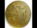 50 копеек, 1967 года, СССР, 50-летие Советской власти, 50 kopecks, 1967, the USSR
