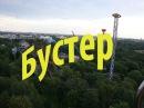 Аттракцион Бустер г.Санкт Петербург - Диво остров