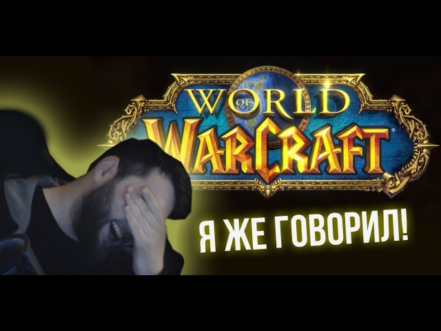КАК BLIZZARD WOW УБИЛИ World of Warcraft Classic