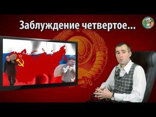 СССР существует. Доказательства. РФ - колония. СССР - наша Родина