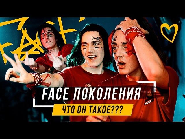 Почему Face лучший рэппер за последние 1000 лет