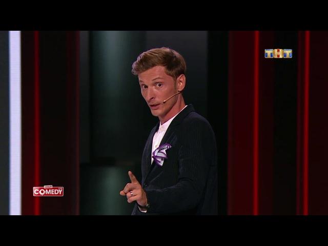 Камеди Клаб, 13 сезон, 33 выпуск (29.09.2017)