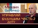 Михаил Величко Управляй будущим Часть 2 ДОТУ теория управления в кратком изложении