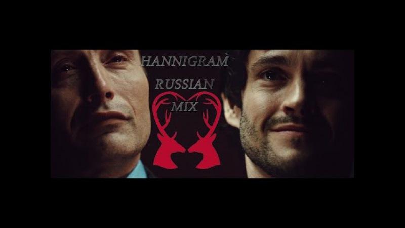 || HANNIGRAM || Russian Mix