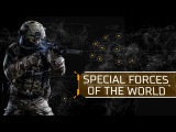 Most Elite Special forces in the World 2017